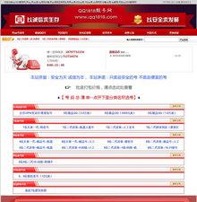 dedecmsQQ靓号出售类网站织梦免费模板