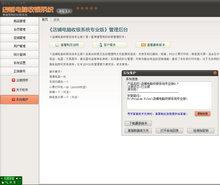 店铺电脑收银系统 V11.2 专业版破解版