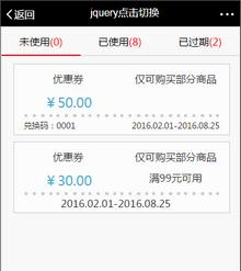 jquery mobile手机端点击选项卡切换代码