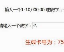 jquery php输入数字自动生成卡号代码