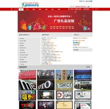 广告公司活动策划公司VI设计公司网站源码