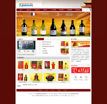 酒类展示销售批发类dedecms网站源码