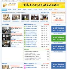 寿光租房网整站源码下载 帝国CMS内核房产信息发布网站源码