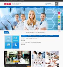健康医疗检测机构类织梦企业网站源码