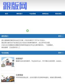 企业通用织梦手机网站模板免费下载【独立手机站】