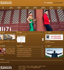 食品养生类织梦公司企业网站模板