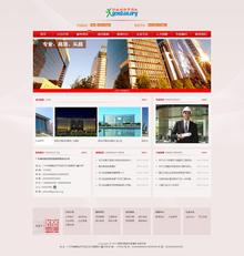 项目建设管理类企业织梦网站模板