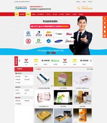 营销型印刷品包装企业网站织梦模板带手机端