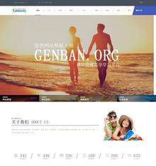 响应式自适应自由配色旅游企业织梦网站模板
