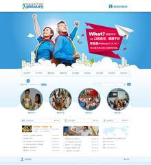 学校教育培训机构类织梦企业网站模板