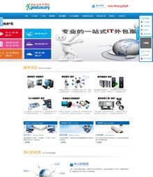 网络IT信息服务类织梦企业网站模板