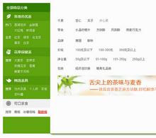 jQuery商城网站商品分类导航菜单代码