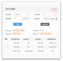 jquery实用的投资理财计算器代码
