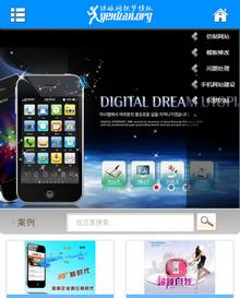 【独立】网站建设企业通用类织梦手机模板