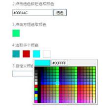 jQuery颜色选择器点击文本框颜色拾取器代码