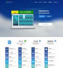 智能监控多终端监控设备织梦网站模板