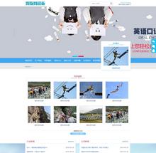 简洁拓展旅游蜜月旅游类织梦网站模板(带手机端)