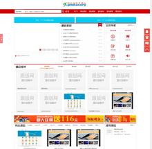 商业源码发布站DEDE整站数据带会员中心模板