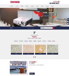 办公文教行业织梦dedecms模板(带织梦手机网站)
