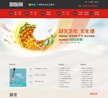 高端教育培训学校类企业织梦网站模板