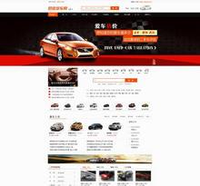 橙色的二手汽车市场网站设计模板psd下载
