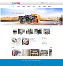 工业电子机械制冷设备类网站织梦模板(带手机端网站)