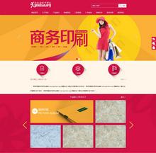 商务印刷画册类企业织梦模板带手机网站