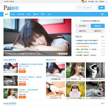 discuz模板:迪恩摄影Pai(7配色) 商业版(GBK) 价值268元