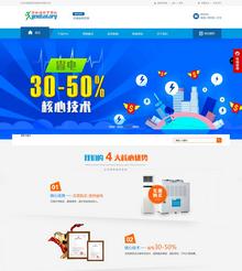 空调制冷电子企业织梦营销型网站模板