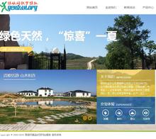 小清新农业农林发展基地公司网站模板