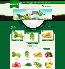 农业水果白菜蔬菜类织梦模板(带手机端)