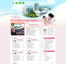 妇女儿童医院健康类网站织梦模板(带手机端)