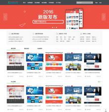 织梦dede网页模板下载素材销售下载站平台(带会员中心带筛选)