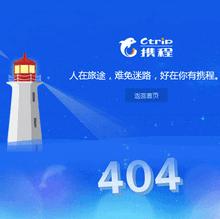 纯css3仿携程旅行网404错误页面模板