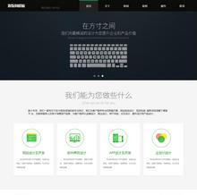 高端简洁网络建站公司企业网站dedecms模板