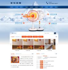 小家电电暖器电风扇维修展示类织梦模板(带手机端)