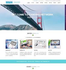 高端网络建设公司设计类网站织梦模板带手机端