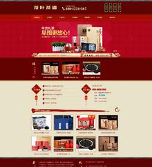 茶叶茶道食品类网站织梦模板(带手机端)