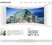 置业企业通用类网站织梦模板(带手机端)