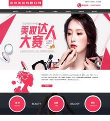 美容美体化妆网站织梦模板(带手机端)