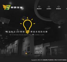 宽屏照明设备企业织梦模板(带手机端)