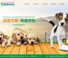 带手机网站的宠物动物机构类网站织梦模板