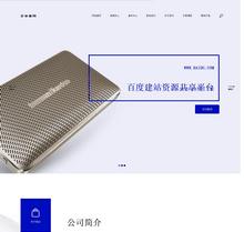 高端简洁响应式电子商务网站织梦模板(自适应手机端)