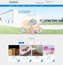 dedecms包装材料-建筑材料类企业模板(带手机端网站)