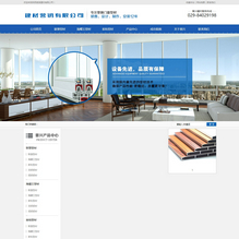 营销型塑料联塑建材类网站织梦模板(带手机端)