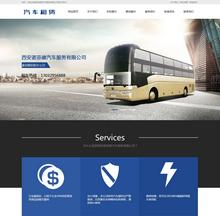汽车租赁服务类网站织梦模板(带手机站模板)