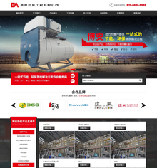 营销型热能工程设备类网站织梦模板带手机端网站