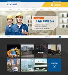 营销型空调电气科技类企业网站织梦模板带手机端