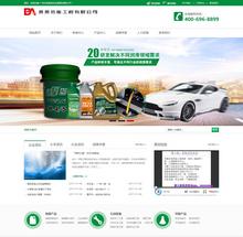 石油石化实业类网站织梦模板带手机站