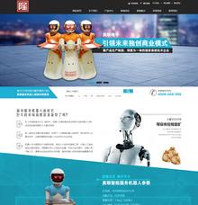 营销型电子科技智能机器设备类网站织梦模板(带手机端)